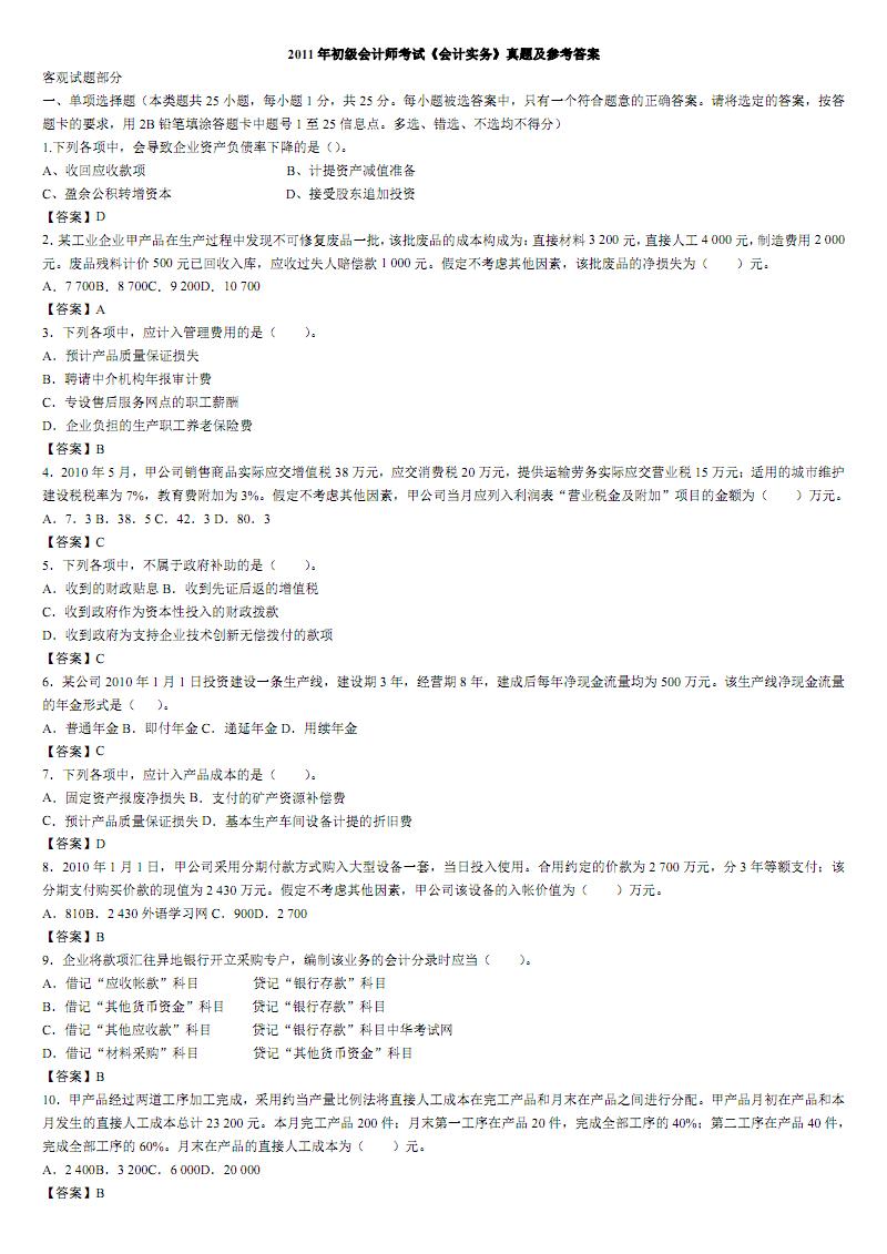初级会计师考 试历年真题.pdf