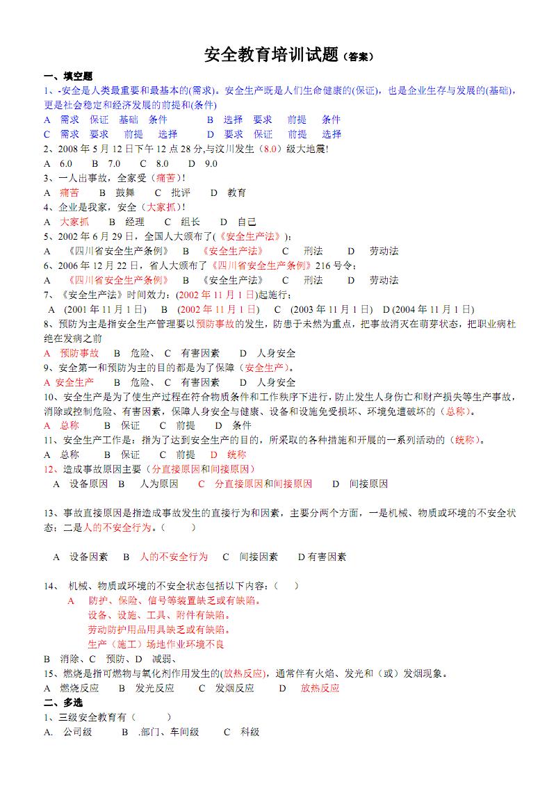 安全教育培训考试试题 及答案大全.pdf