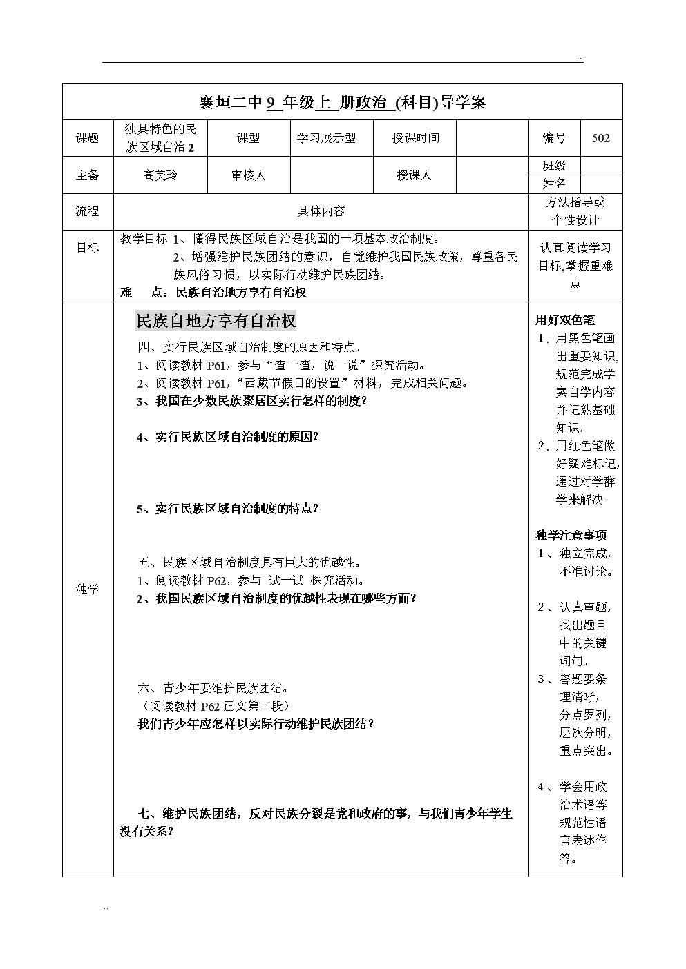 独具特色的民族区域自治制度Word版.doc
