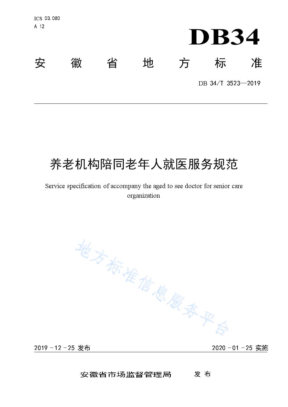养老机构陪同老年人就医服务规范-DB34_T3523-2019.docx