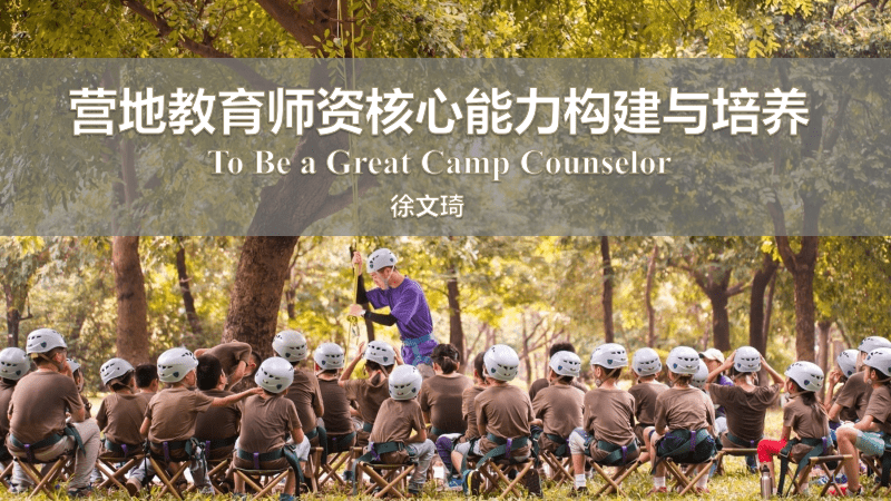 营地教育师资核心能力构建与培养.pdf