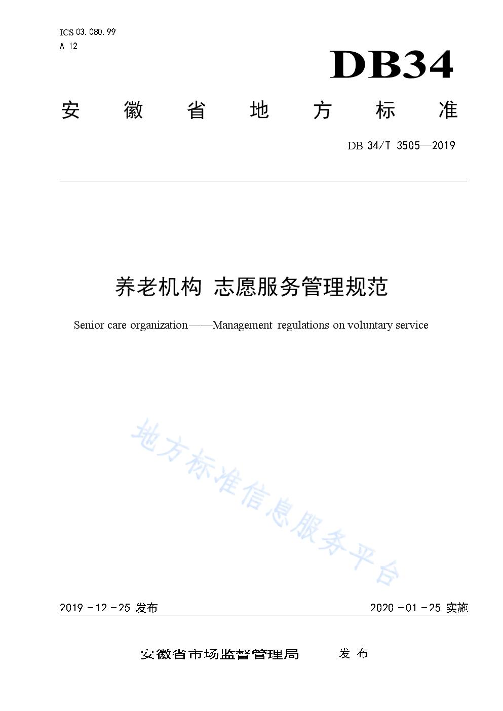 DB34_T3505-2019 养老机构 志愿服务管理规范.docx