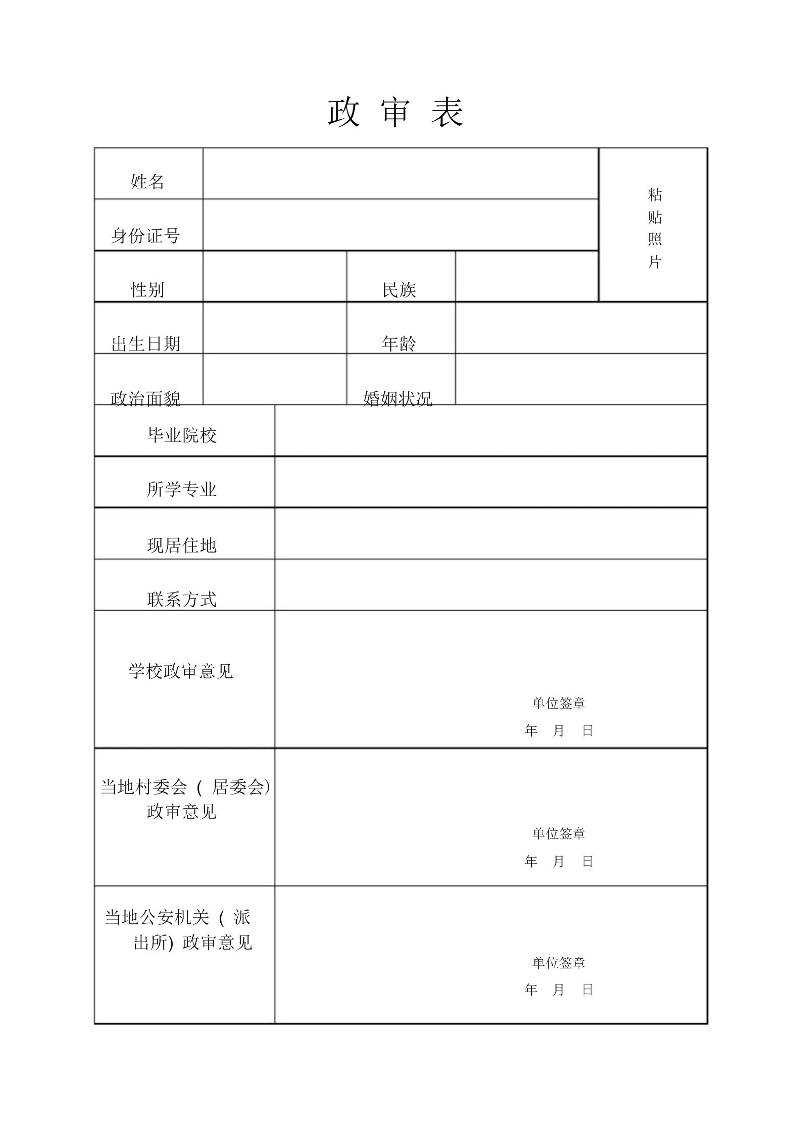 研究生入学政审表范本参考.doc