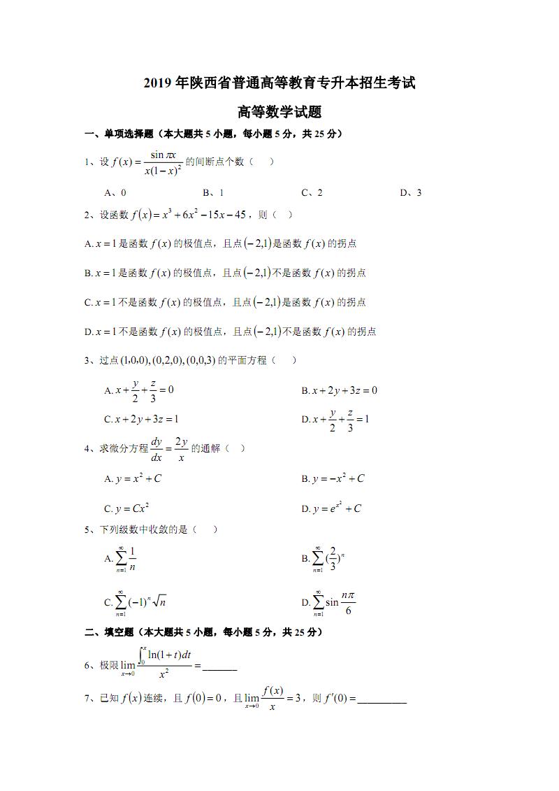 2020年陕西统招专升本高等数学真题.pdf