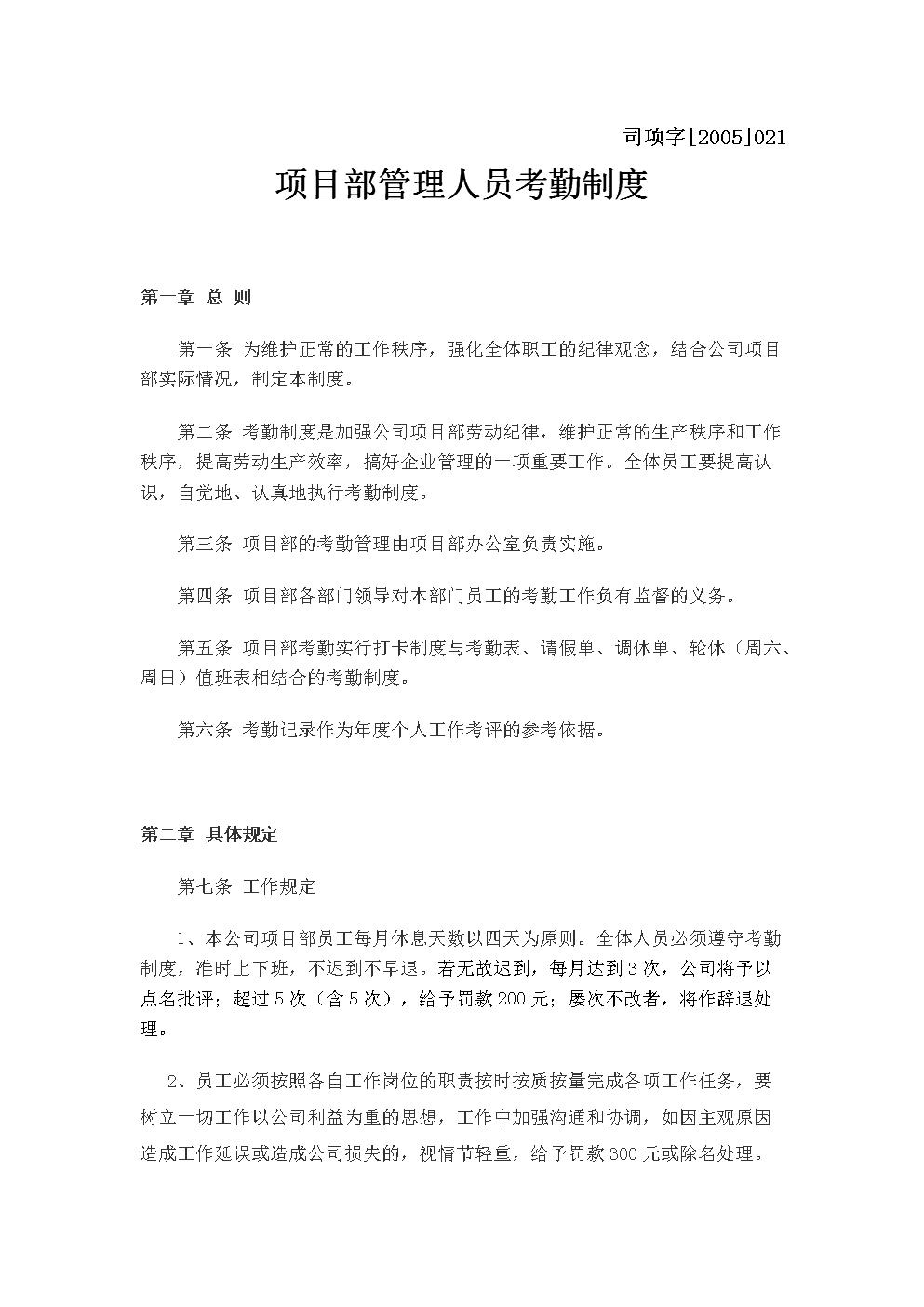管理制度更新(正式版).docx