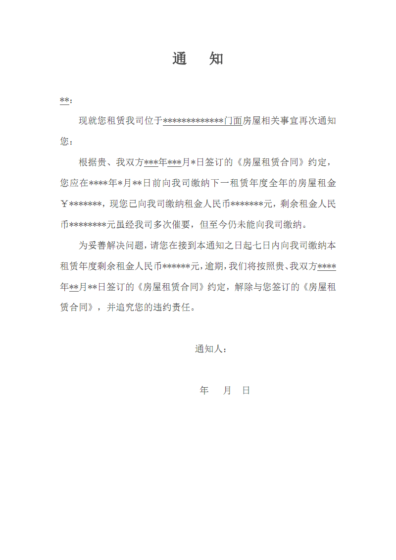催缴租金通知书(门面房屋).pdf