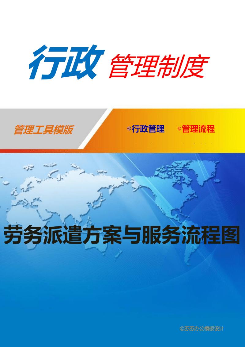 劳务派遣方案与服务流程图.pdf