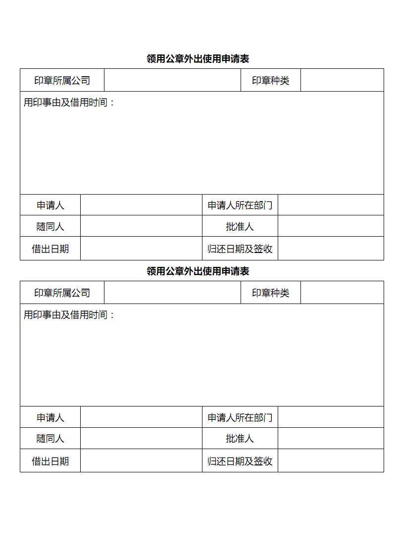 领用公章外出使用申请表.pdf