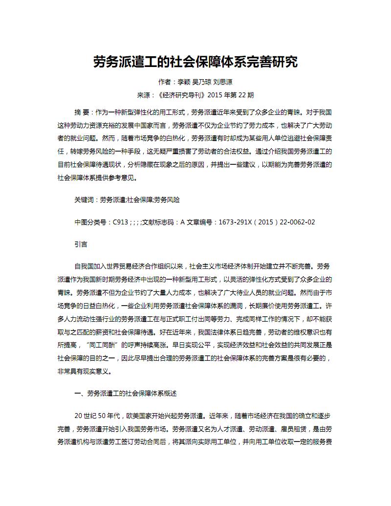劳务派遣工的社会保障体系完善研究.pdf