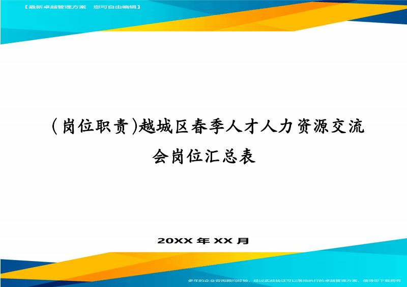 (岗位职责)越城区春季人才人力资源交流会岗位汇总表.pdf