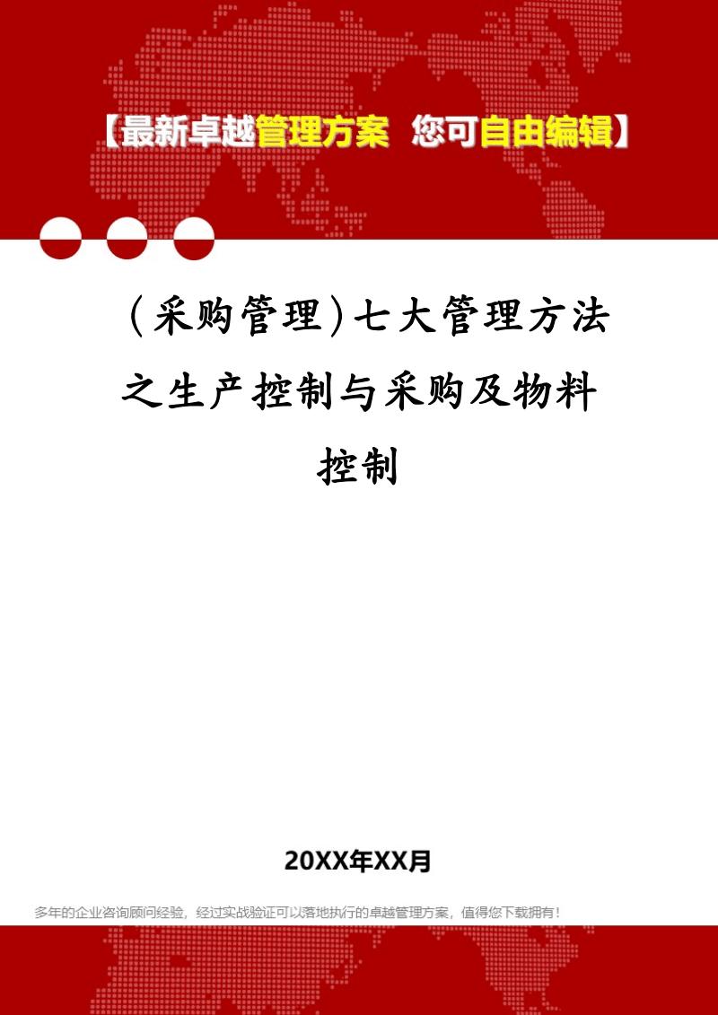 (采购管理)七大管理方法之生产控制与采购及物料控制.pdf