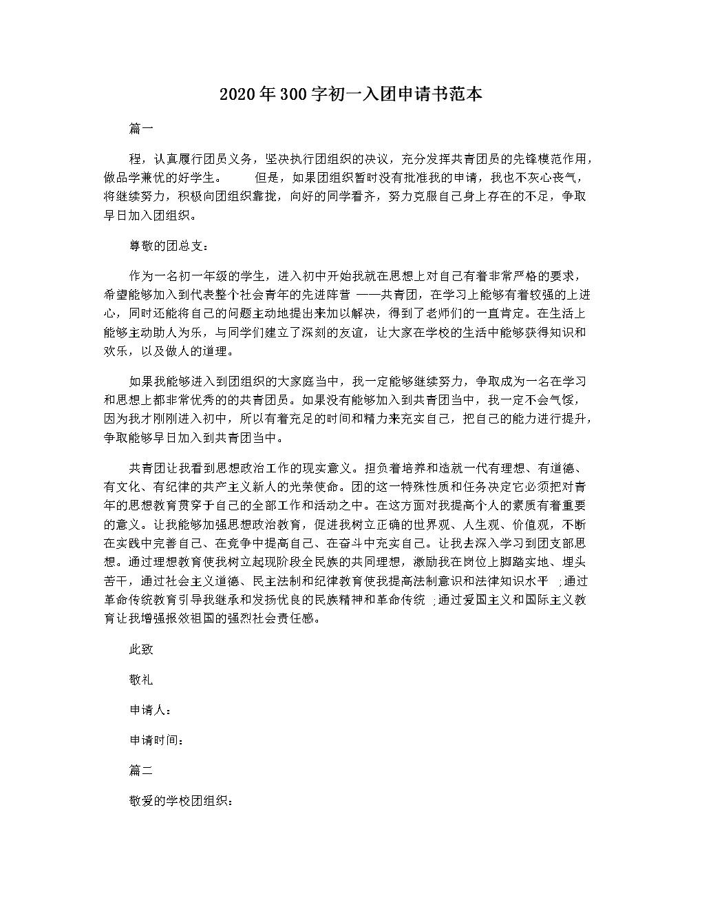 2020年300字初一入团申请书范本.docx