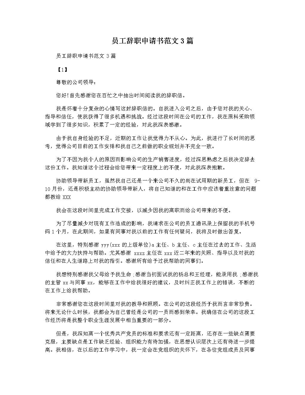 员工辞职申请书范文3篇.docx