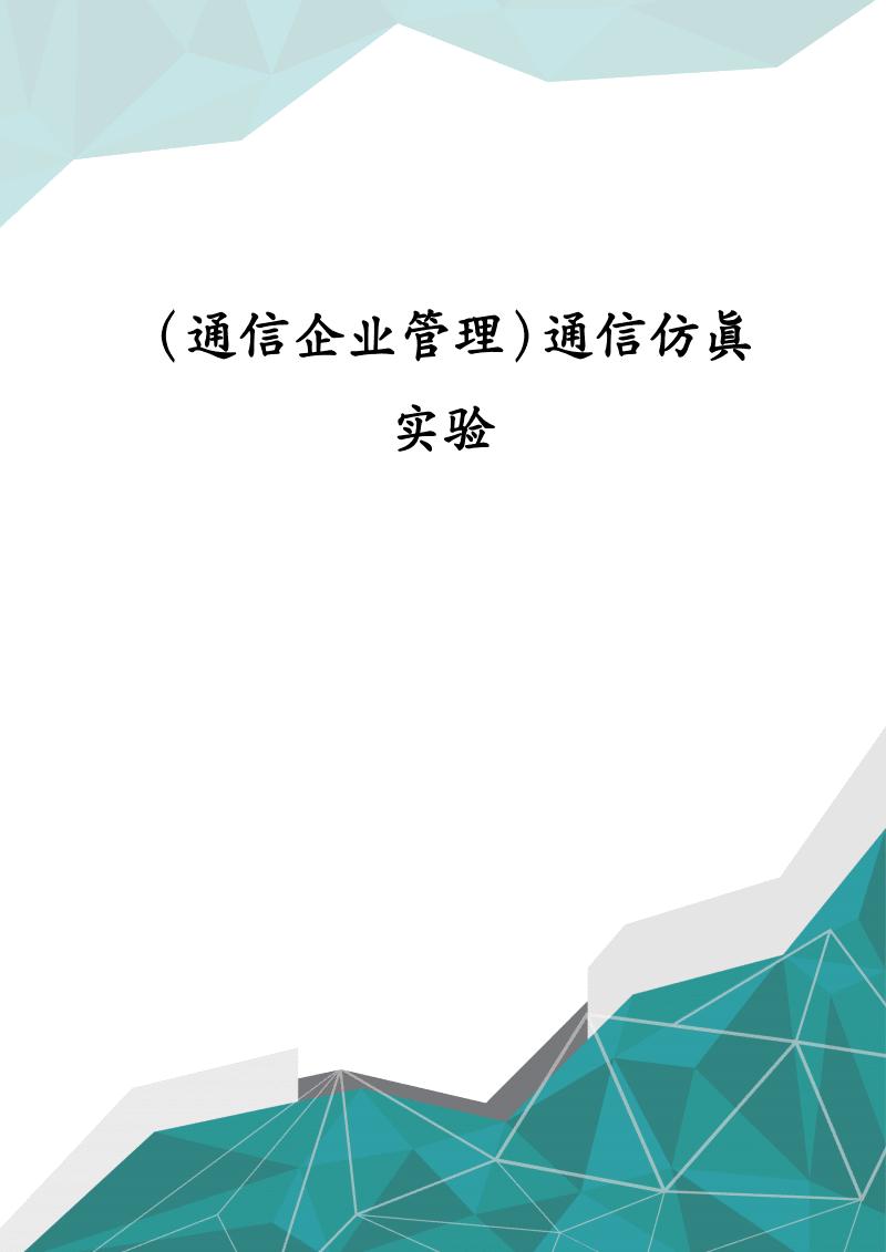 (通信企业管理)通信仿真实验.pdf