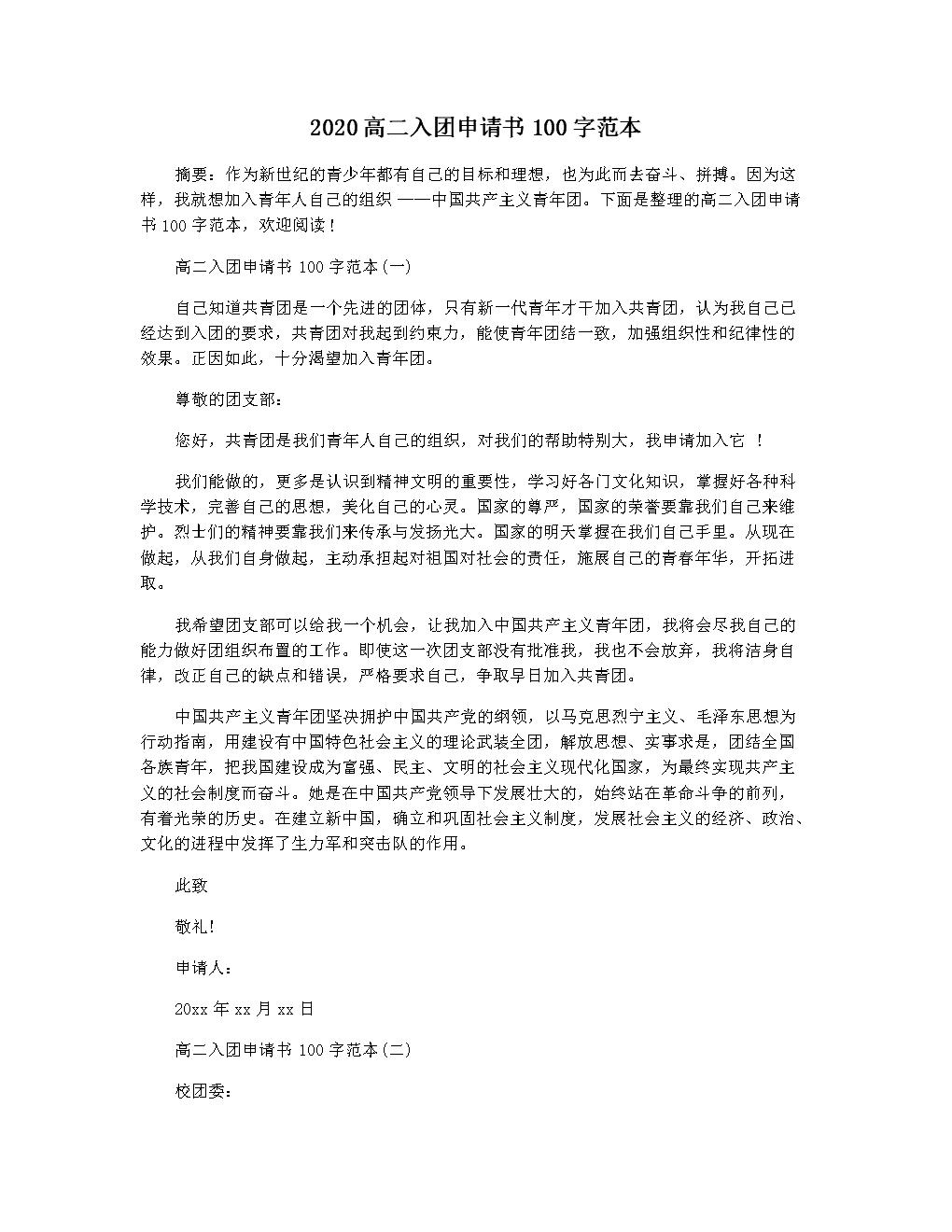 2020高二入团申请书100字范本.docx