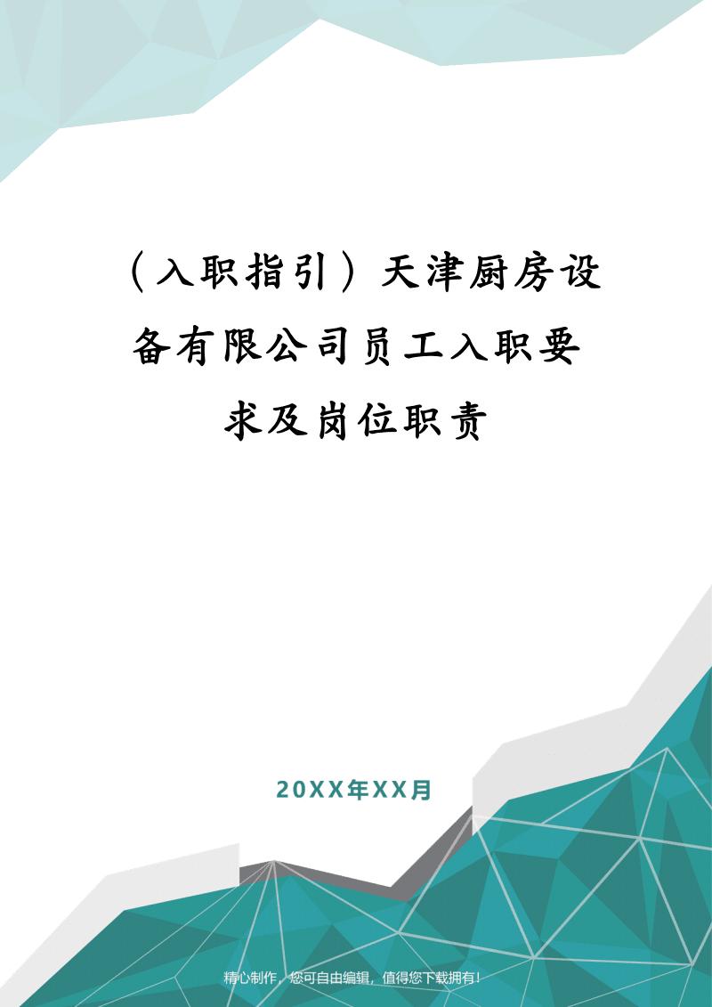 (入职指引)天津厨房设备有限公司员工入职要求及岗位职责.pdf