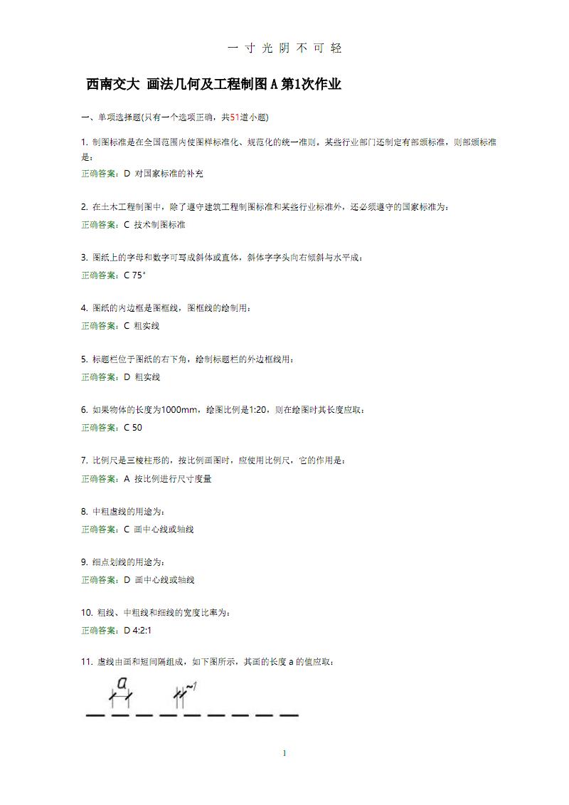 西南交大 画法几何及工程制图A第1次作业PDF打印.pdf
