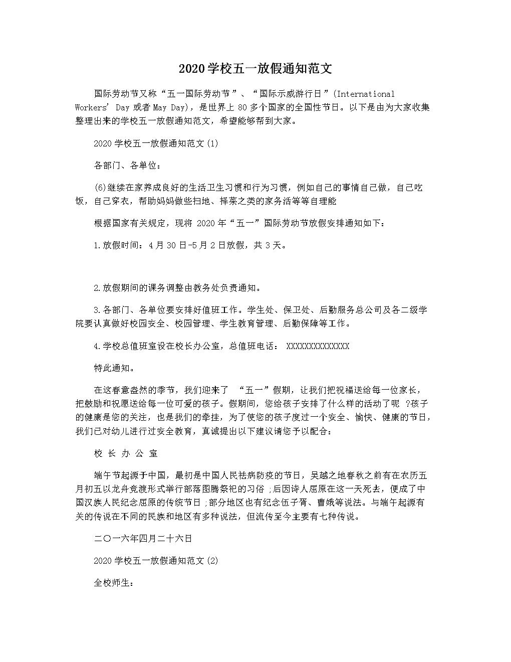 2020学校五一放假通知范文.docx