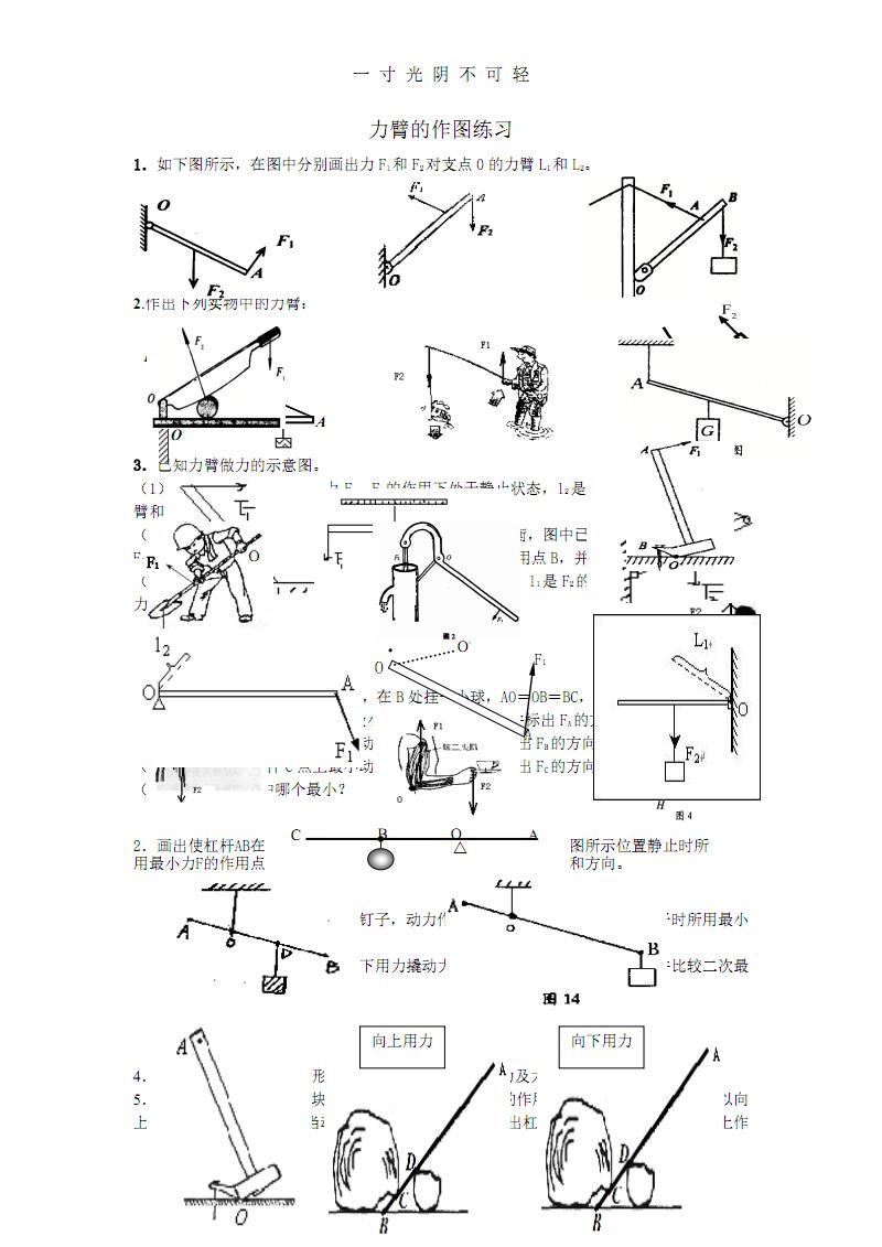 力臂的作图专项训练PDF打印.pdf