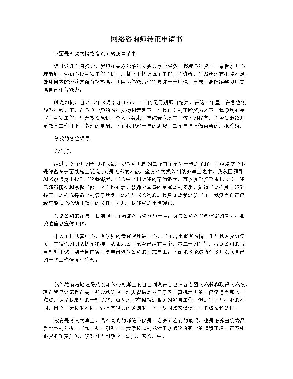 网络咨询师转正申请书.docx