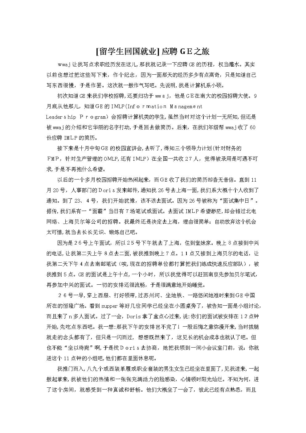 [留学生回国就业] 应聘ge之旅.docx