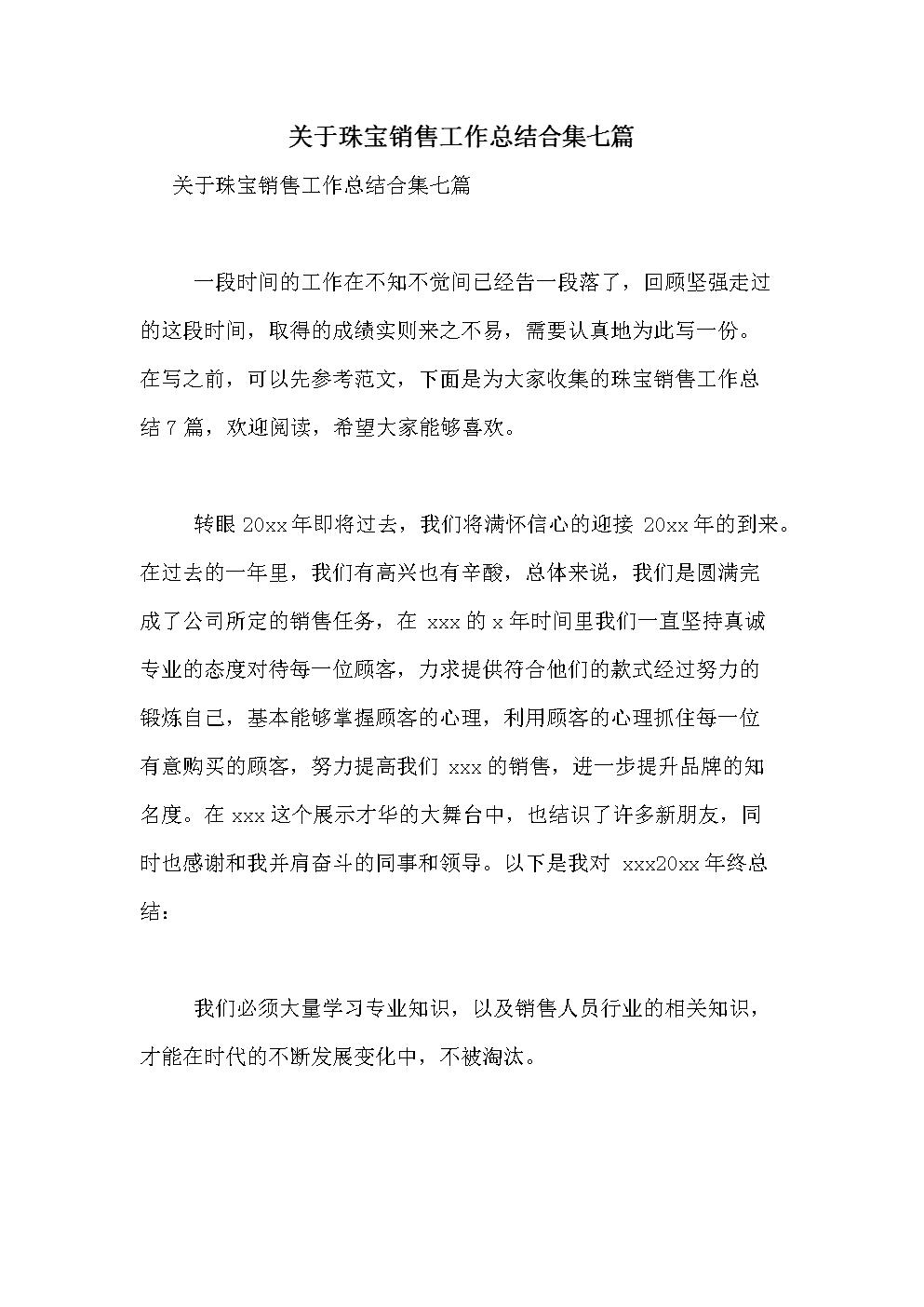 关于珠宝销售工作总结合集七篇.doc