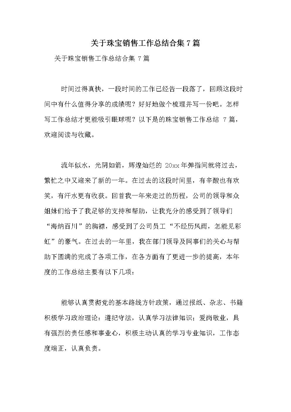 关于珠宝销售工作总结合集7篇.doc