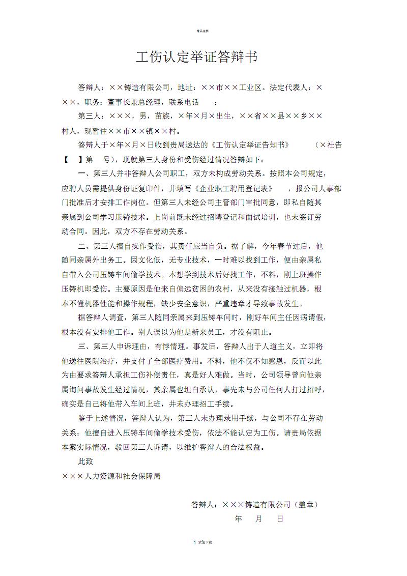 【工伤认定文书】工伤认定举证答辩书.pdf