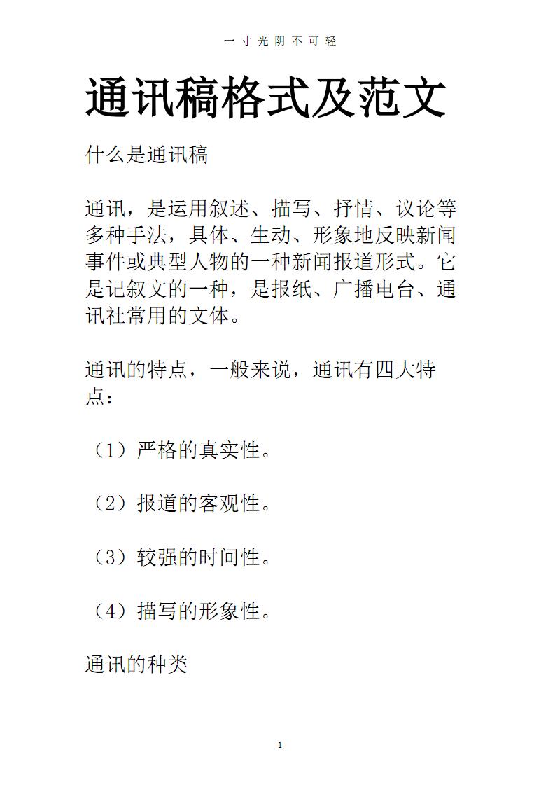 通讯稿格式及范文PDF打印.pdf