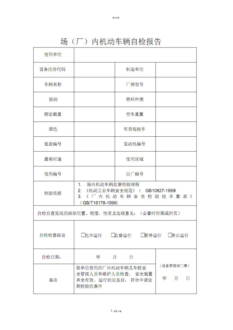 叉车自检报告及叉车使用说明及承诺书.pdf