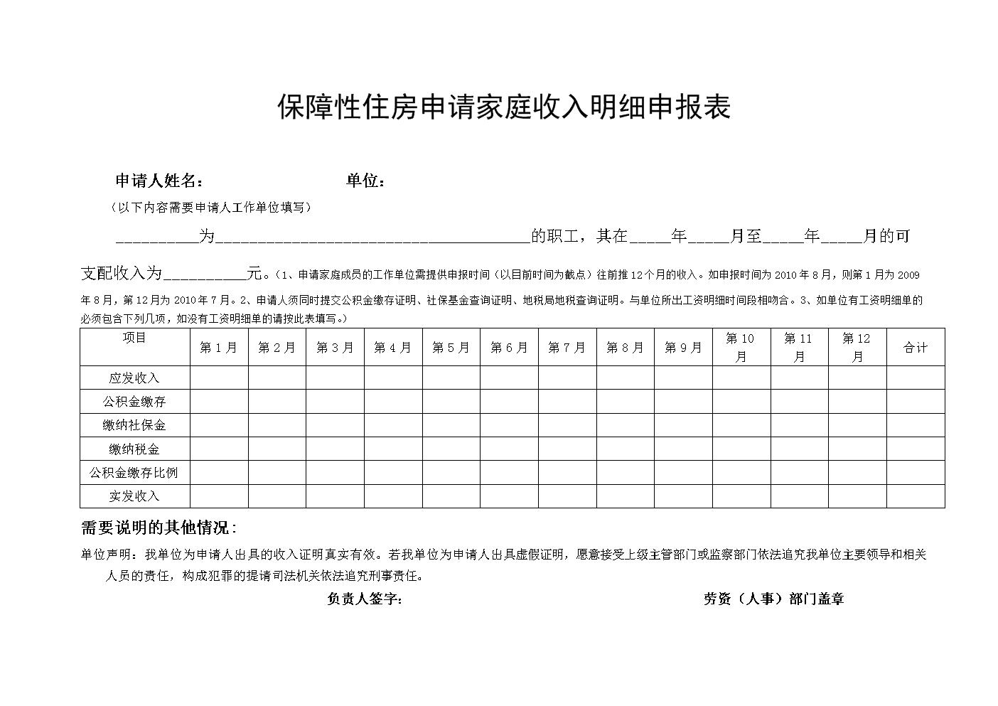 保障性住房申请家庭收入明细申报表.docx
