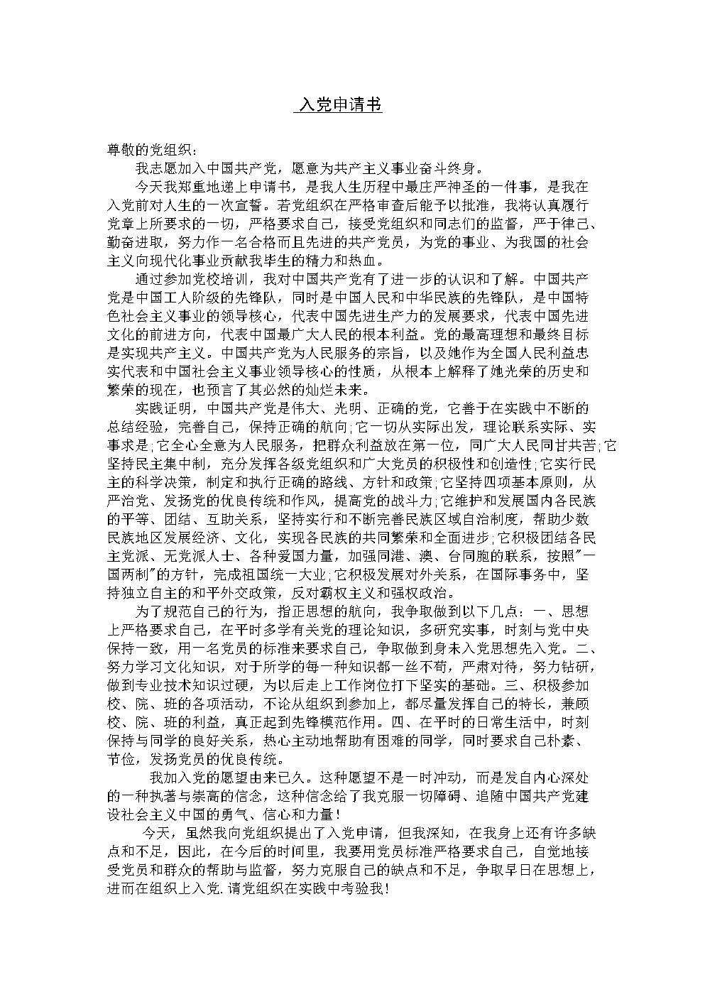 入党申请书精简完美版.doc