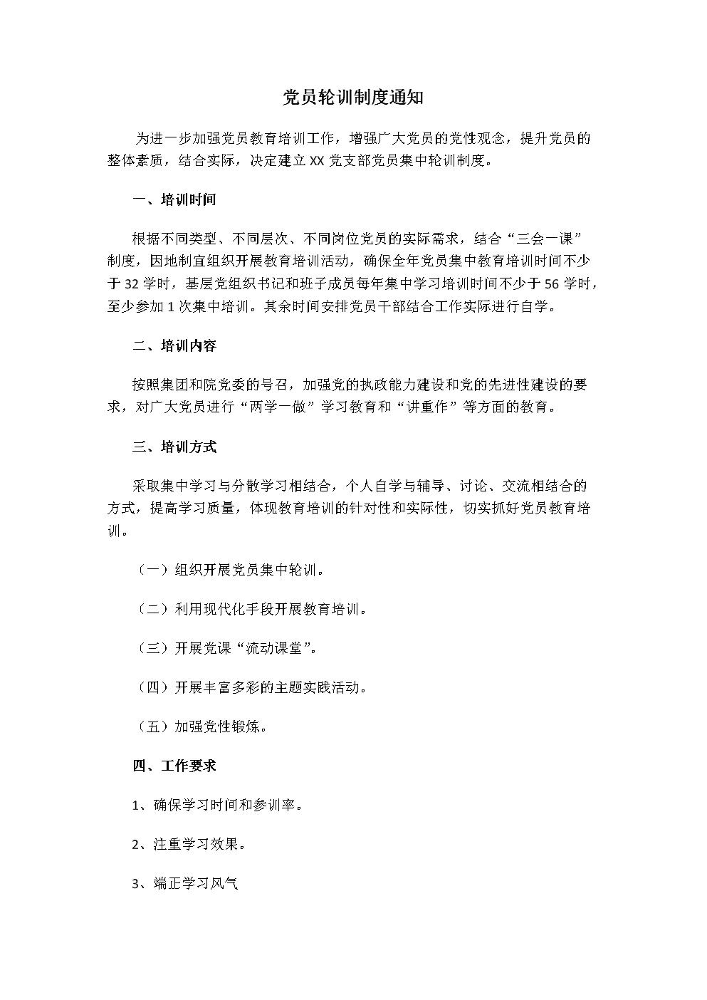 党员轮训制度通知.docx