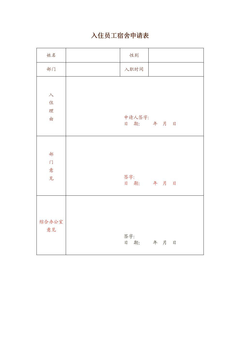 入住员工宿舍申请表.doc