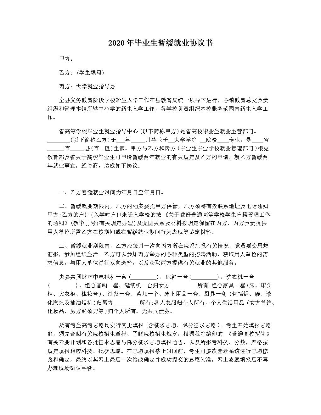 2020年毕业生暂缓就业协议书.docx