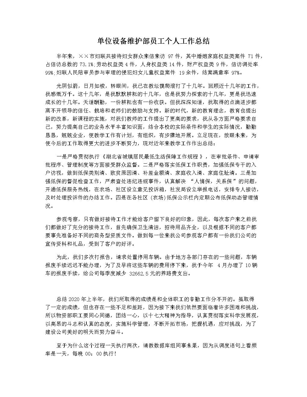 单位设备维护部员工个人工作总结.docx