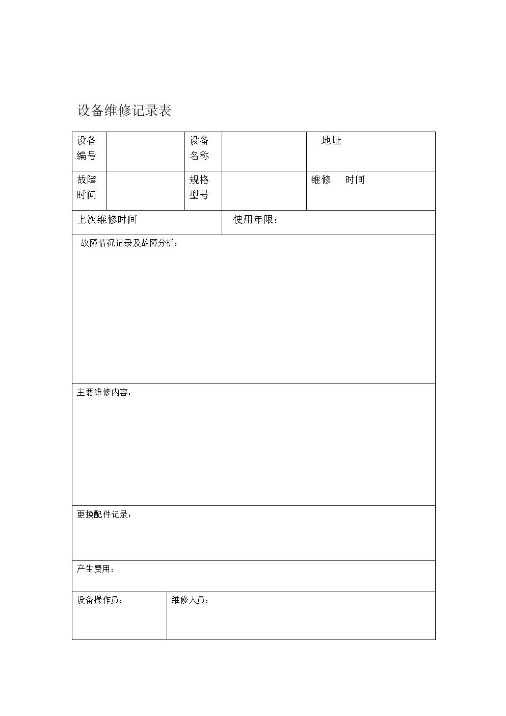 设备维修记录表77547.doc