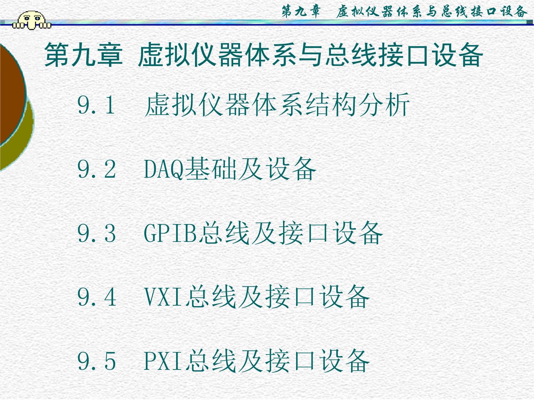 虚拟仪器体系与总线接口设备.ppt