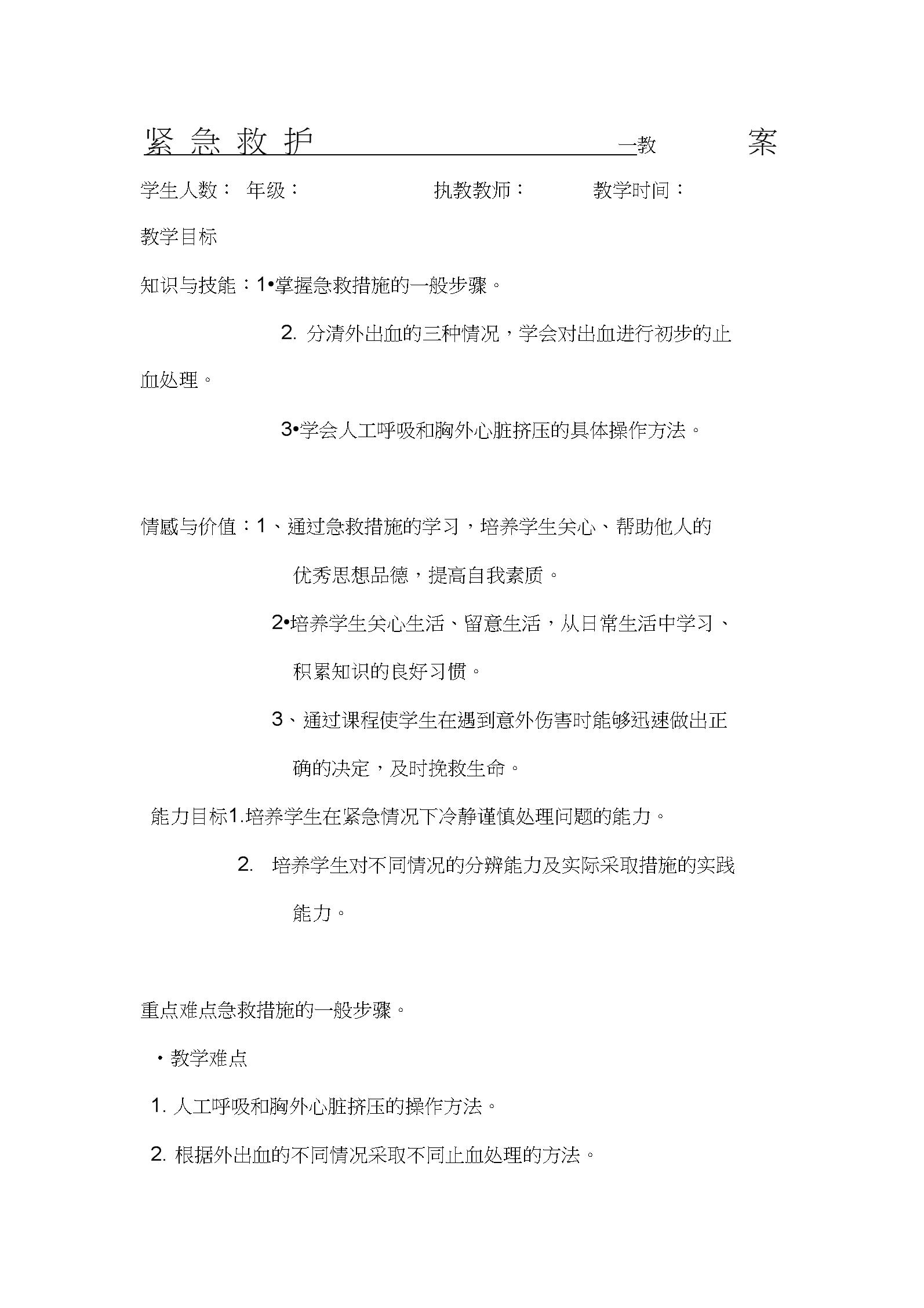 紧急救护教案.docx