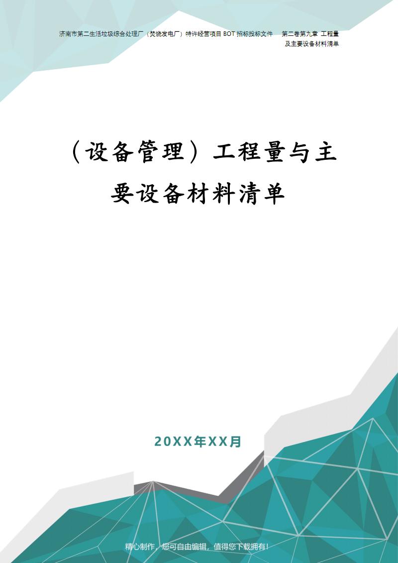 (设备管理)工程量与主要设备材料清单.pdf