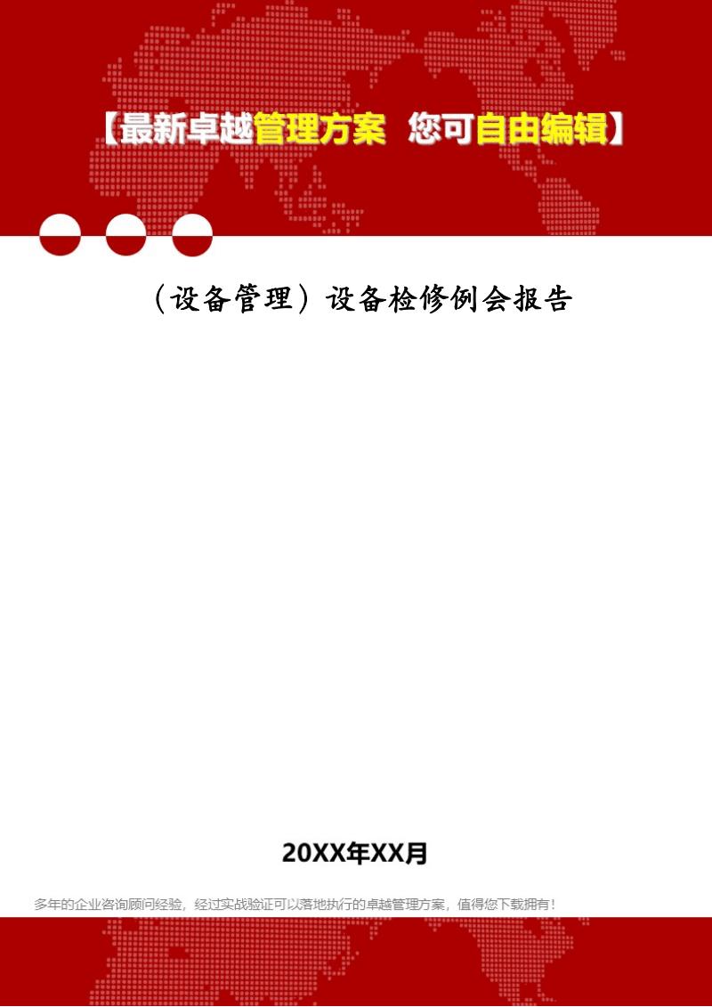 (设备管理)设备检修例会报告.pdf
