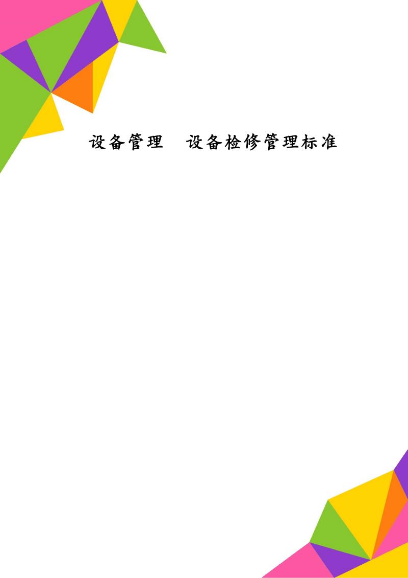 设备管理  设备检修管理标准.pdf
