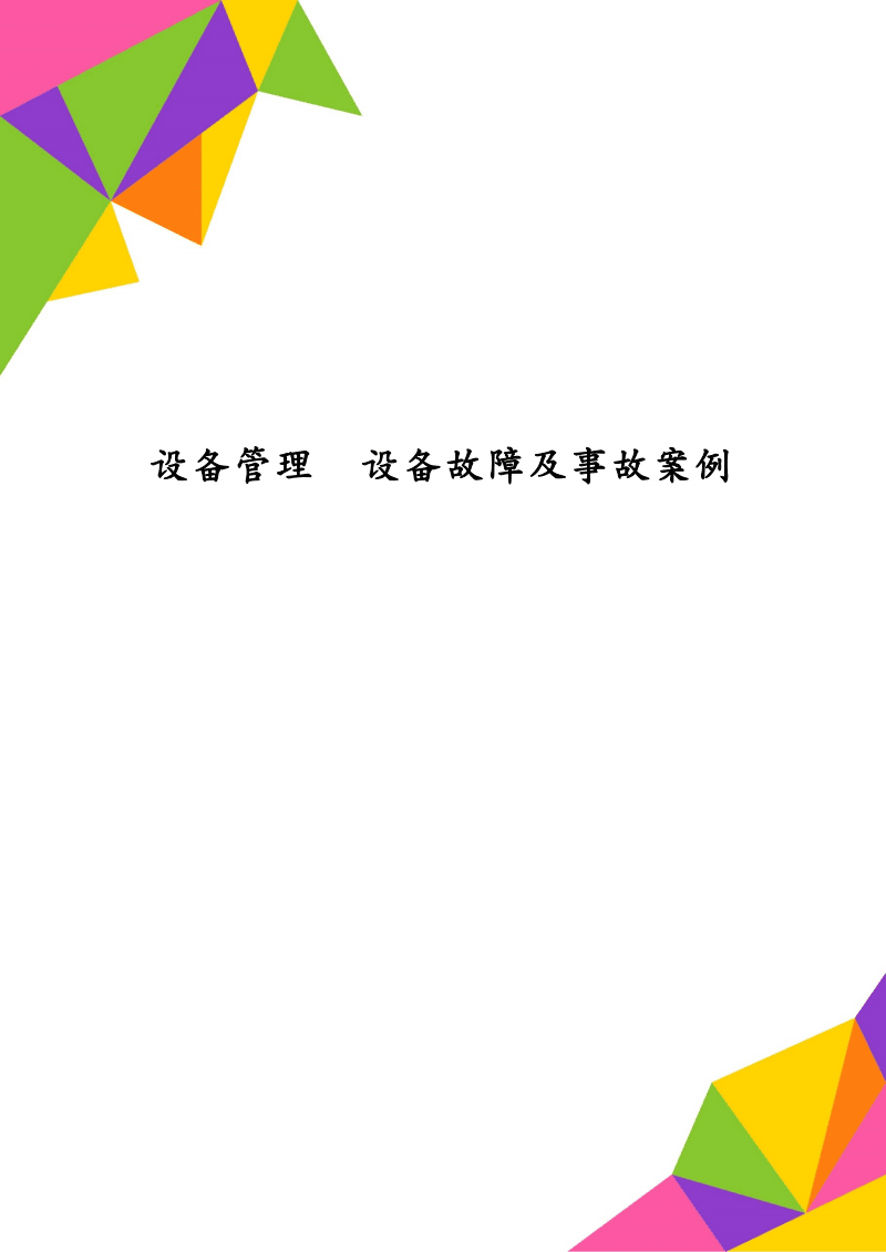 设备管理  设备故障及事故案例.pdf