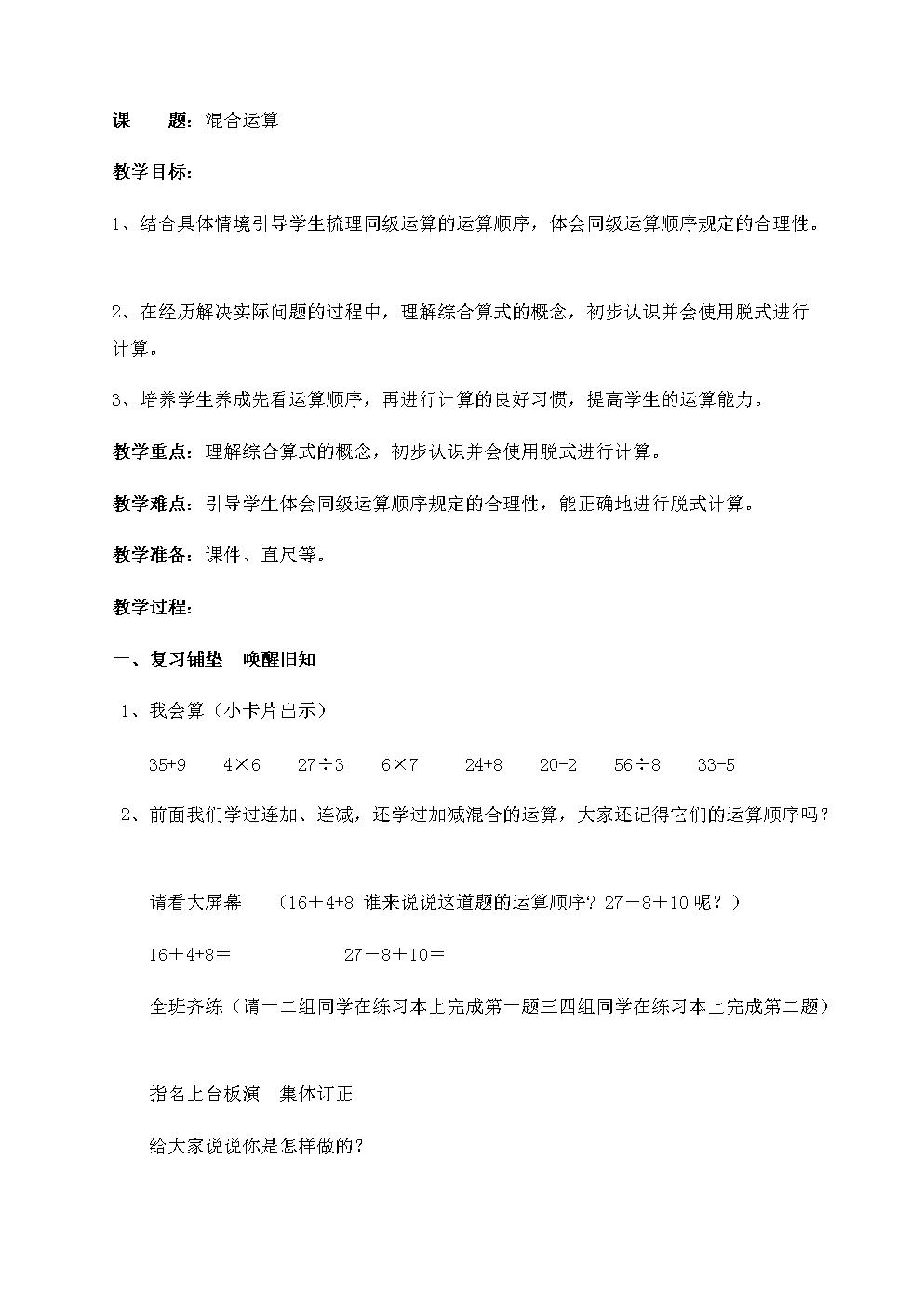 二年级下册数学教案-2.1 混合运算|北京版.docx