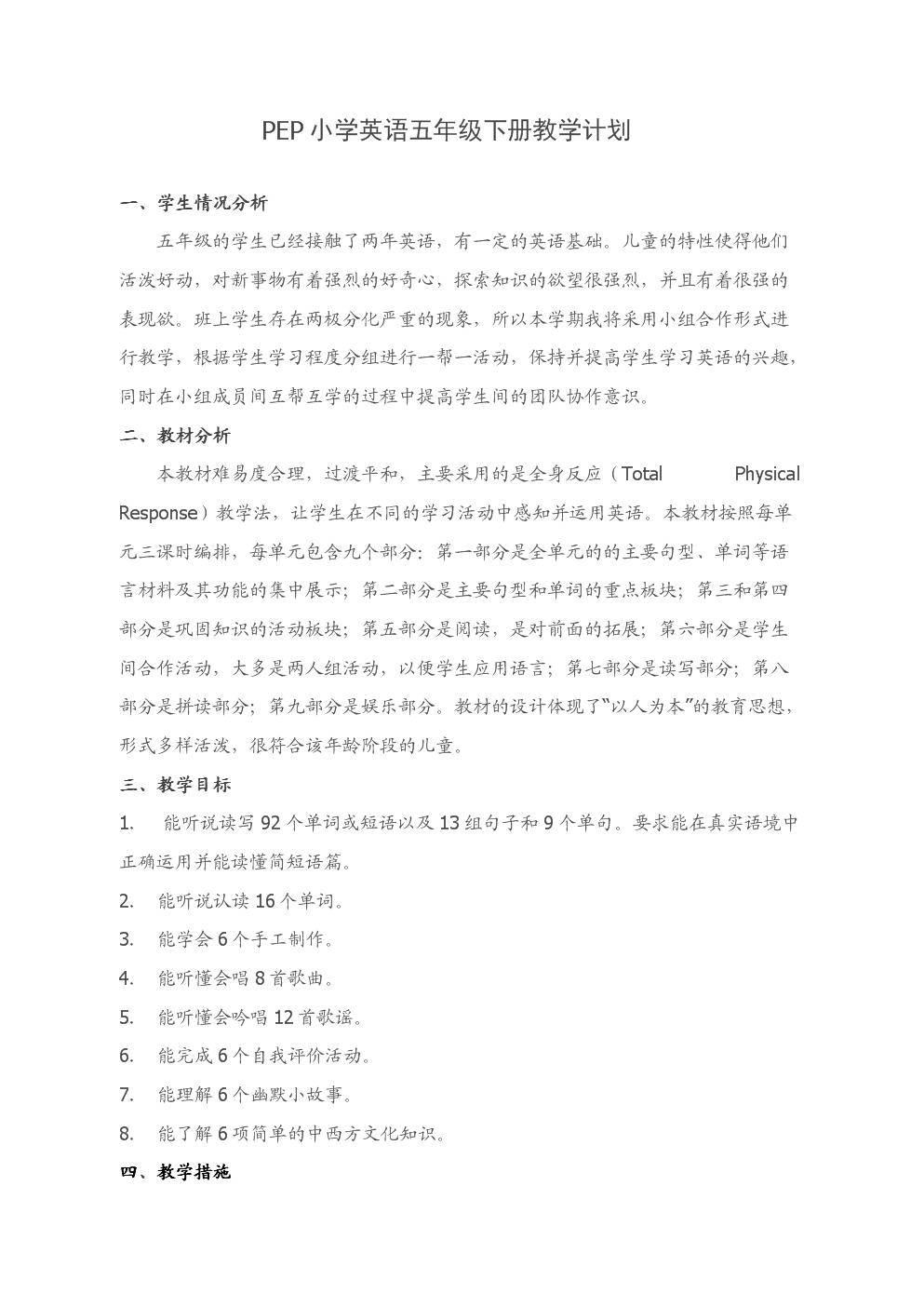 (新)五年级英语下册教学进度表.doc