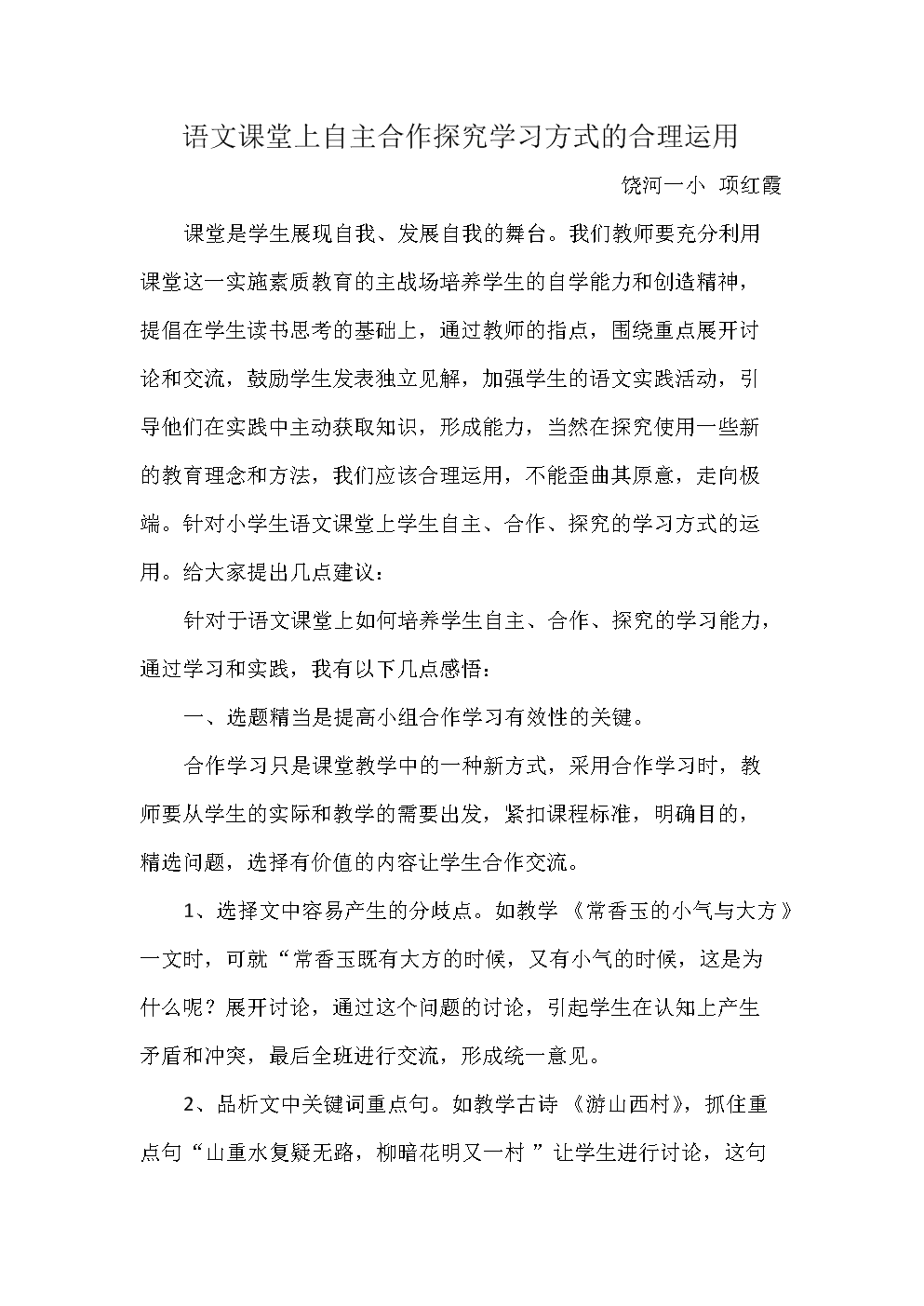 (项红霞)小学语文课堂自主合作探究的运用.doc
