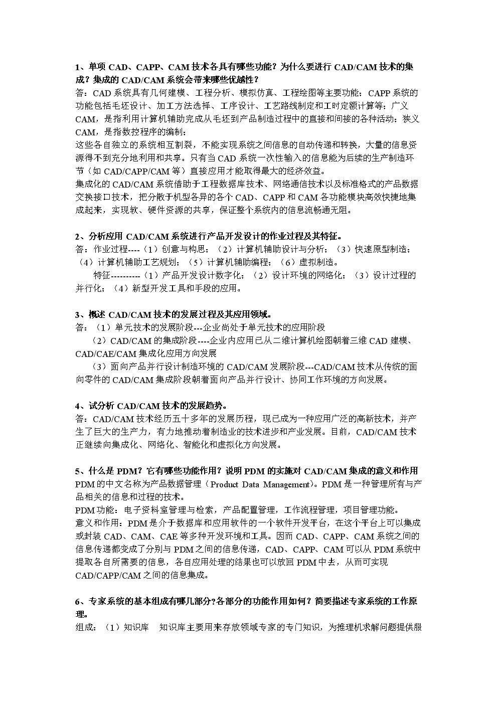 (修改完整)机械CADCAM习题答案.doc