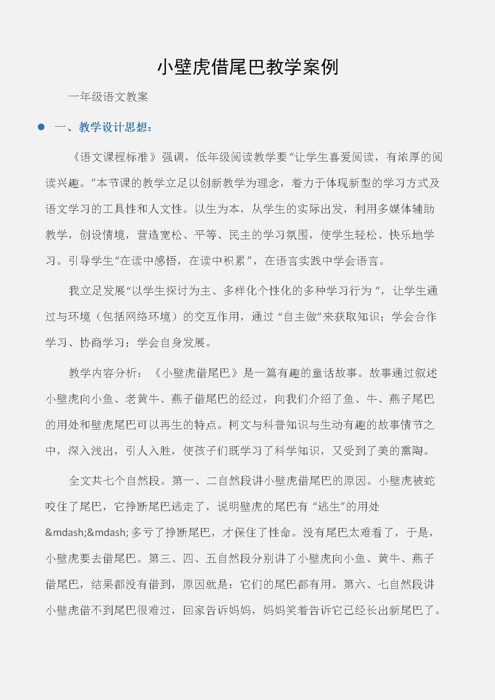 (一年级语文教案)小壁虎借尾巴教学案例.doc