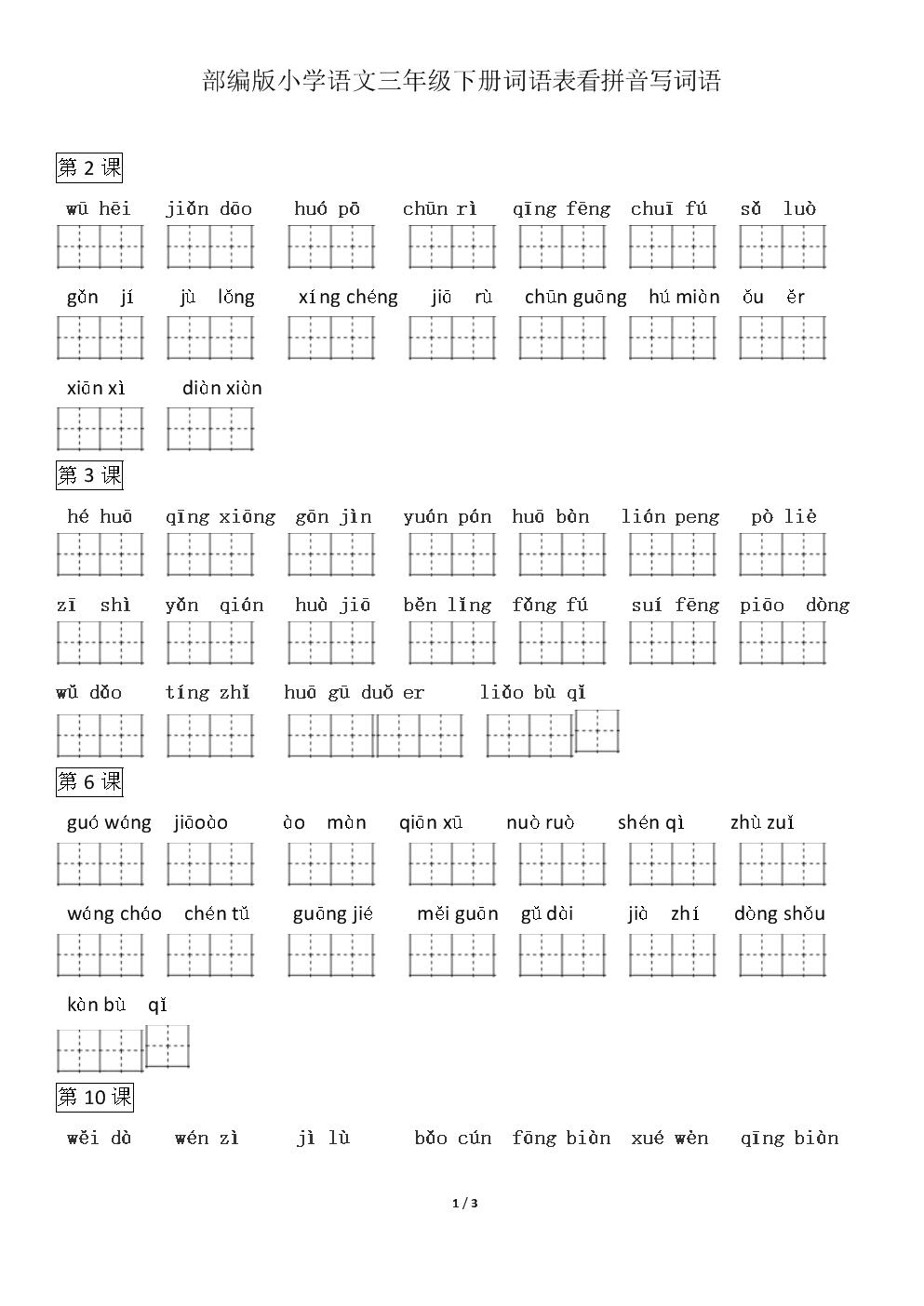 (原创)部编版小学语文三年级下册1-4单元词语表看拼音写词语.doc