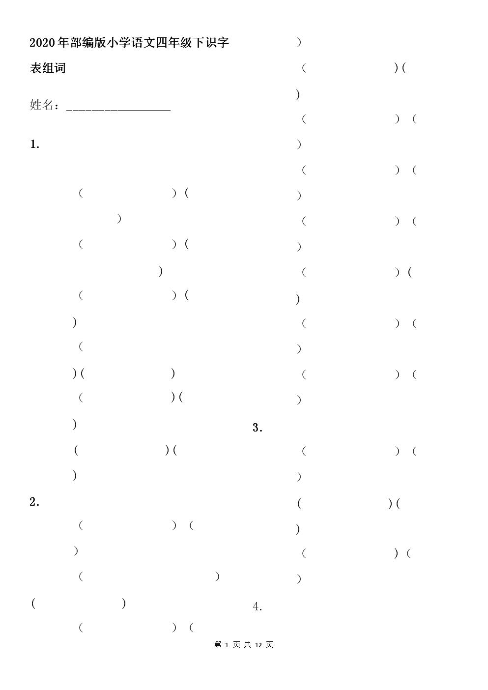 2020年部编版四年级语文下册识字表组词拼音注音版.doc